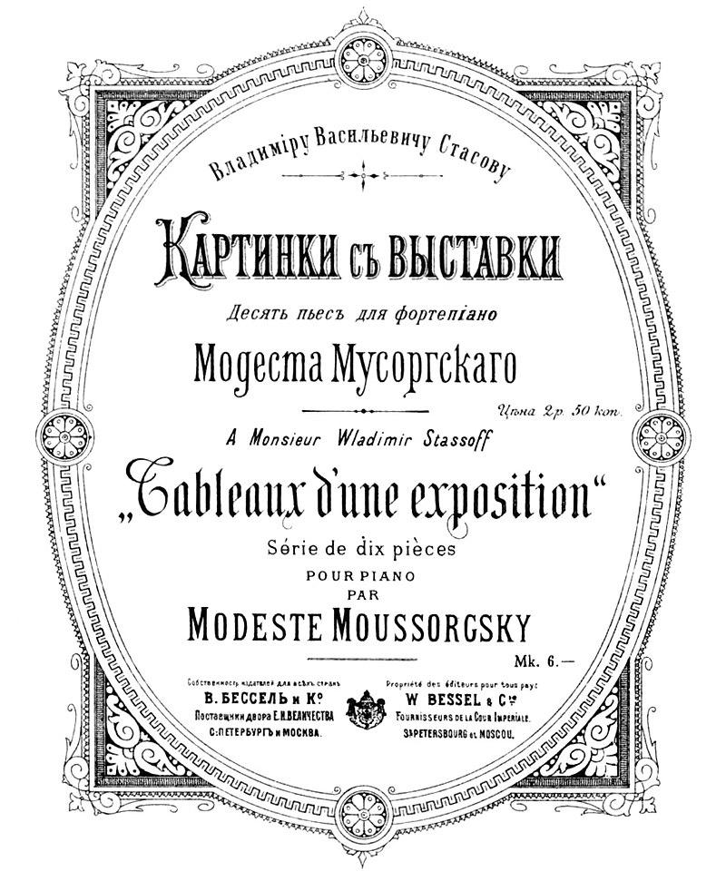 Cuadros de una exposición deMussorgski
